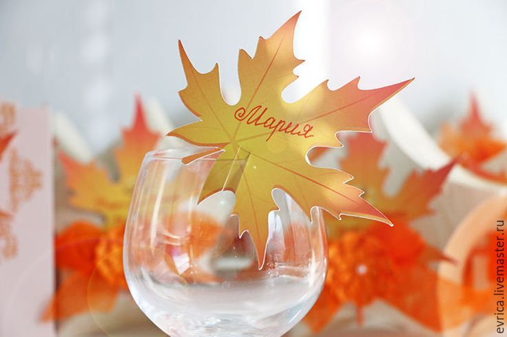 """Купить """"Золотая осень"""" рассадочные карточки - рыжий, рассадочные карточки, свадьба, свадебные аксессуары, стол"""