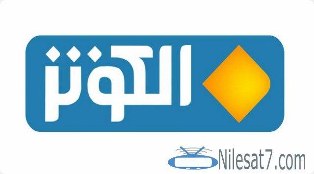 تردد قناة الكوثر الإيرانية 2020 Alkawthar Tv Alkawthar Alkawthar Tv القنوات الايرانية الكوثر Novelty Sign Novelty Signs
