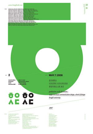 Chicago International Poster Biennial — Jaewon Seok | Finalists | 2008