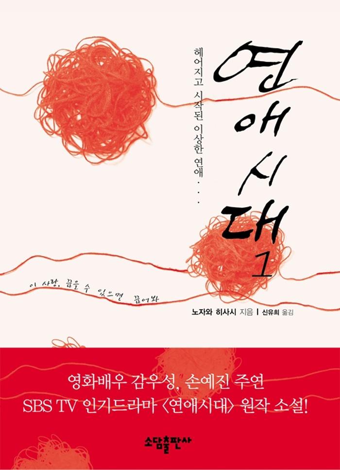 [책 읽는 라디오] 425회 / 메인코너 : 그 여자의 홍차카페(12화) - [연애시대] 노자와 히사시 / *방송링크 --> http://me2.do/I5g6xuo