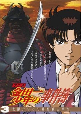The Unknown Mystery: Kindaichi Case files/ Kindaichi Shounen no Jikenbo [contains minor spoilers