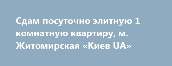 Сдам посуточно элитную 1 комнатную квартиру, м. Житомирская «Киев UA» http://www.pogruzimvse.ru/doska232/?adv_id=6808  Сдаю посуточно видовую квартиру VIP уровня в новом доме. Цена: 750 грн/сутки. Квартира расположена на 10 этаже, по планировке и площади практически 2-х комнатная квартира. В квартире 2-х двуспальная кровать и раскладной диван, где могут комфортно разместится 4 человека. В квартире дизайнерский ремонт, по всей квартире встроенные эксклюзивные потолочные аудиоколонки…