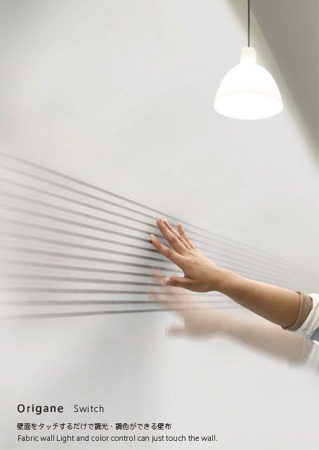 Origane Switch:壁面をタッチするだけで調光・調色ができる壁布