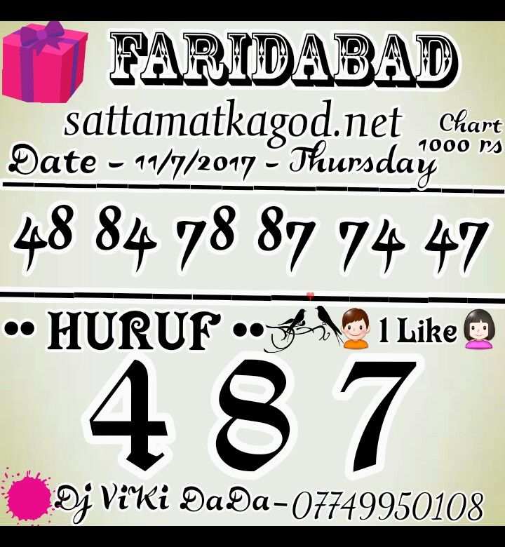11/7/2017 - FARIDABAD SATTA KING JODI TIPS http://www.sattamatkagod.net/