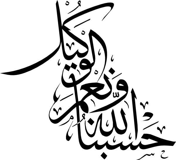 Islamic Calligraphy | حسبنا الله و نعما الوكيل