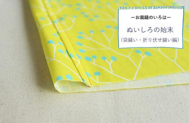 ぬいしろの始末特集。最終回は「見えるとこ・袋縫い&折り伏せ縫い編」をお送りします。前回のジグザグミシンは、ミシンをお持ちの方のみを対象としていましたが、今回の「折り伏せ縫い&袋縫い」は手縫いの方でもきれいに仕上げられますので、ぜひ読んでみてくださいね。