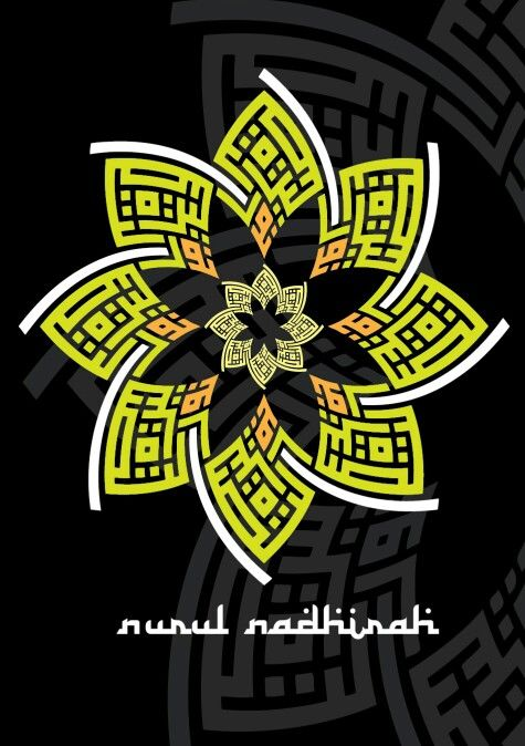 Squre Kufic..my friend's name.. نورالنضيرة...:-)