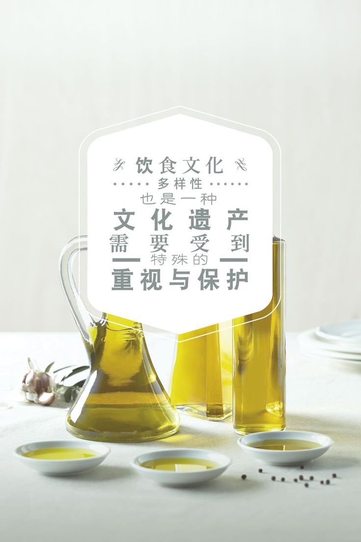 饮食文化多样性也是一种文化遗产,需要受到特殊的重视与保护。西班牙橄榄油