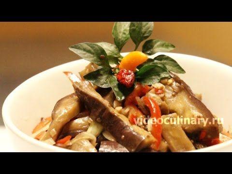 Хе из баклажанов - рецепт Бабушки Эммы - YouTube