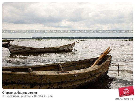 Старые рыбацкие лодки © Константин Примачук / Фотобанк Лори