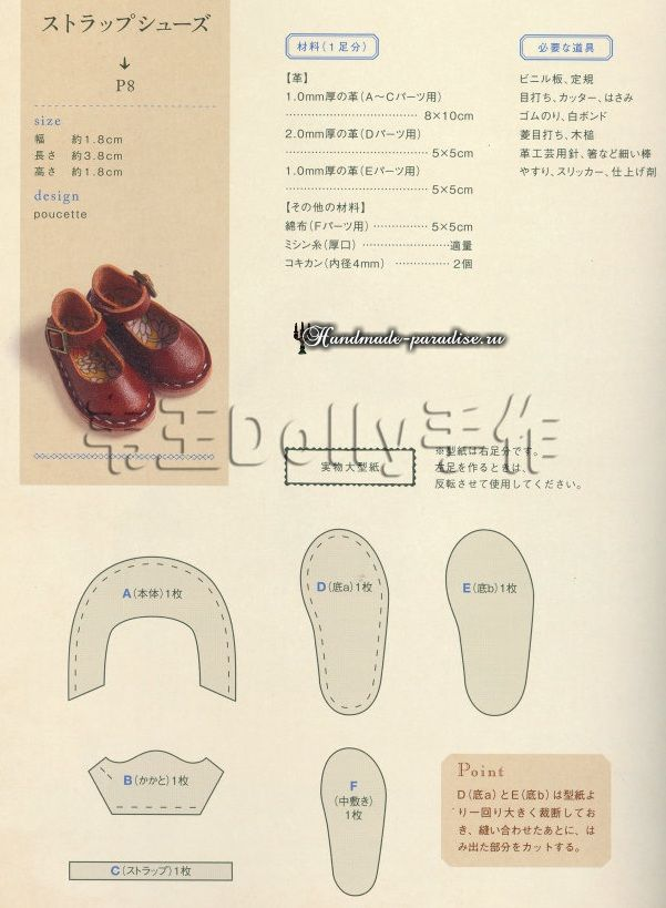 Cute doll shoe patterns.  Oriental instructions on a Russian site, but maybe I can figure them out.  They're also posted on https://m.vk.com/wall-58175584_50935.