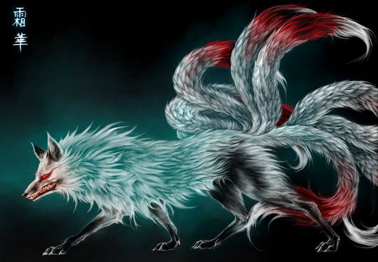 The 9 Tailed Fox九尾狐~In Japanese folklore it's believed that foxes as they are also called are intelligent beings and becomes magical.The more tails it has the older,wiser, powerful it is.In some folktales it is said that it will only grow an additional tail when it has lived for 1000 years.When it grows its 9th tail, its fur becomes golden or white. These nine-tailed foxes gain the abilities to see and hear anything happening anywhere in the world.Other tales attribute them infinite wisdom.