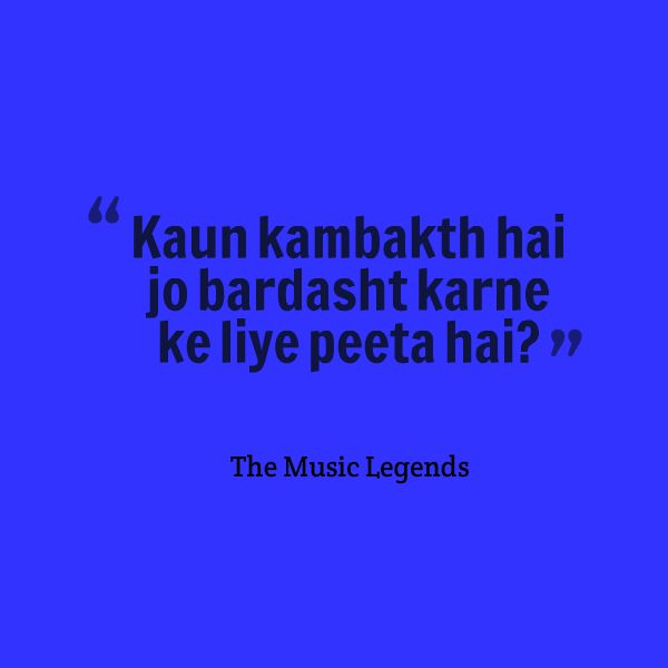Which legendary actor had said this dialogue in which movie?