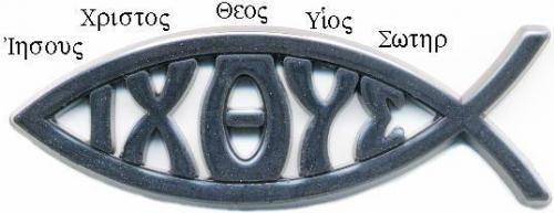 ixthus (Gesù Cristo figlio di Dio Salvatore) forse il simbolo più antico della religione cristiana
