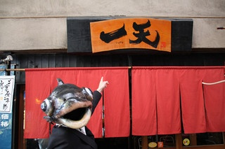 立ち呑み・たこ焼・居酒屋 一天 by tenjinbazaar, via Flickr
