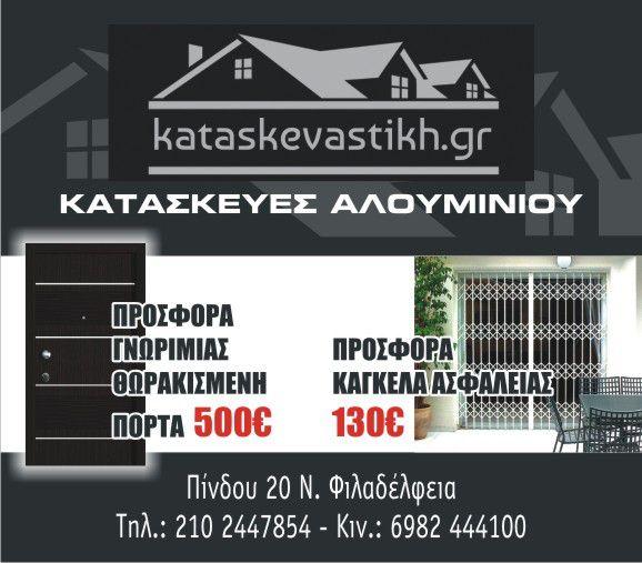 <p>Σε αυτό το άρθρο παρουσιάζουμε λίγα λόγια για την εταιρεία μας Κουφώματα αλουμινίου kataskevastikh.gr -Η kataskevastikh.gr προσφέρει ολοκληρωμένες λύσεις για όλων των ειδών τις κατασκευές, έτοιμες να πραγματοποιήσουν κάθε αρχιτεκτονική ιδέα, πάντα με υψηλές προδιαγραφές. -Εφαρμόζει πιστοποιημένο Σύστημα Διαχείρισης της Ποιότητας όπως ακριβώς προτείνει η κατασκευάστρια εταιρεία -Η εταιρεία ακολουθεί …</p>