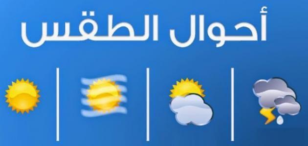 تعبير عن الاحوال الجوية السنة الثالثة ابتدائي Http Www Seyf Educ Com 2020 02 Express Weather Conditions 3ap Html Image Weather Conditions Weather