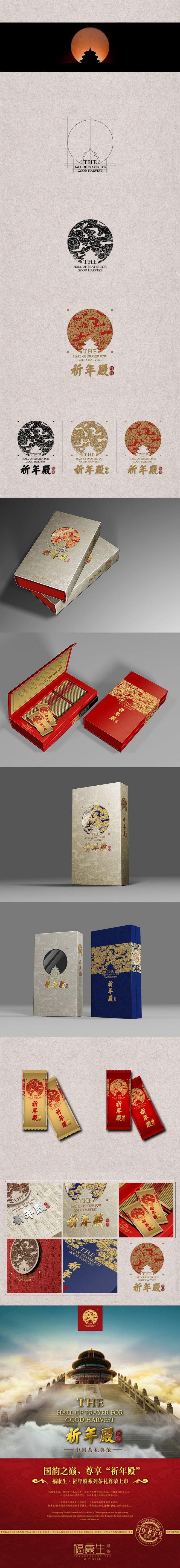 湖北福康生茶业 祈年殿系列茶礼产品设计@七言设计采集到包装(695图)_花瓣平面设计