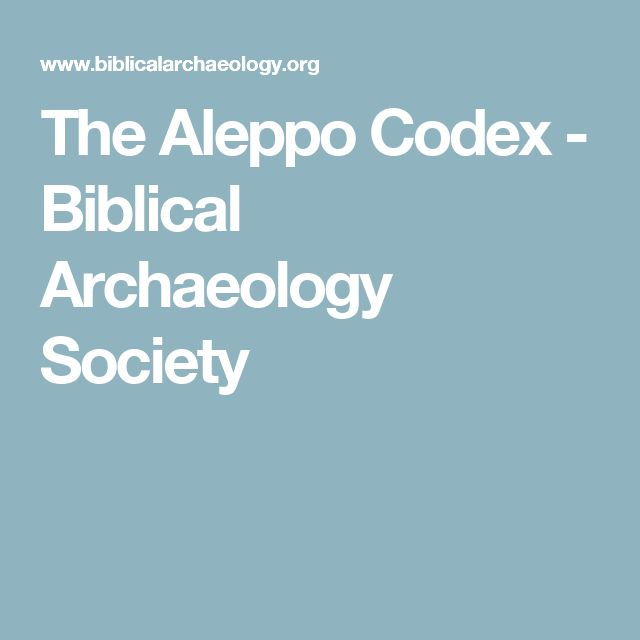 The Aleppo Codex - Biblical Archaeology Society