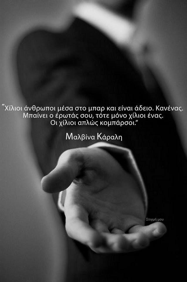 Greek quotes karali malvina