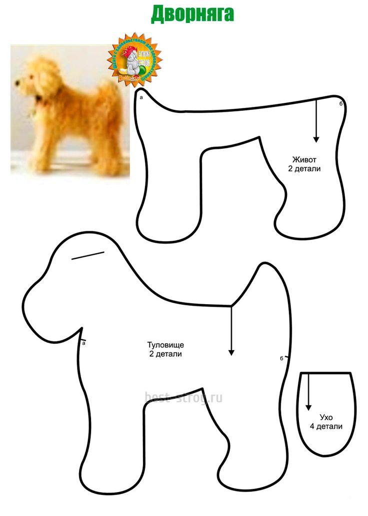 По этой простой выкройке получается красивая собака.