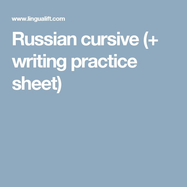 25 best ideas about russian writing on pinterest russian fonts girl face and face. Black Bedroom Furniture Sets. Home Design Ideas