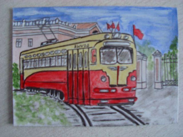 Карпинский трамвай.  акварель (открытка)
