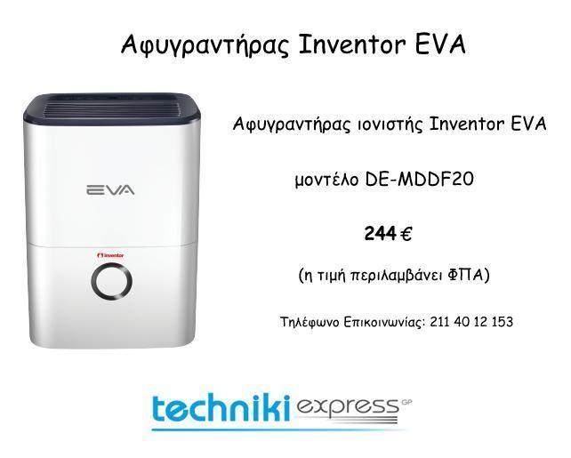 Αφυγραντήρας Inventor EVA, 244€ (η τιμή περιλαμβάνει ΦΠΑ).(πατήστε το link κάτω  από την εικόνα) Για περισσότερες πληροφορίες:  Τηλ.Επικοινωνίας: 211 40 12 153  Site: www.techniki-express.gr  Email: info@techniki-express.gr
