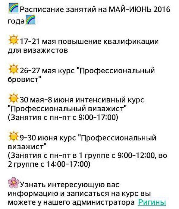 Готово расписание на май июнь. Осталось несколько свободных мест. #obukhovamakeup #обучениемакияжу #курсымакияжа #школамакияжа #школавизажа