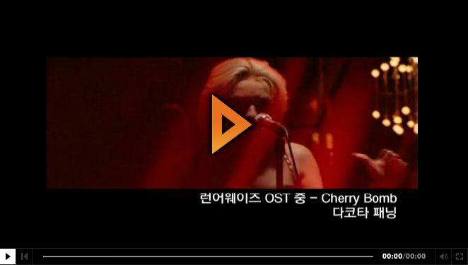 - - 문채원 싸이홈 2010.08.07 03:59 런어웨이즈 OST 다코타 패닝 - Cherry Boob [스크랩]다코타 패닝 - Cherry Bomb