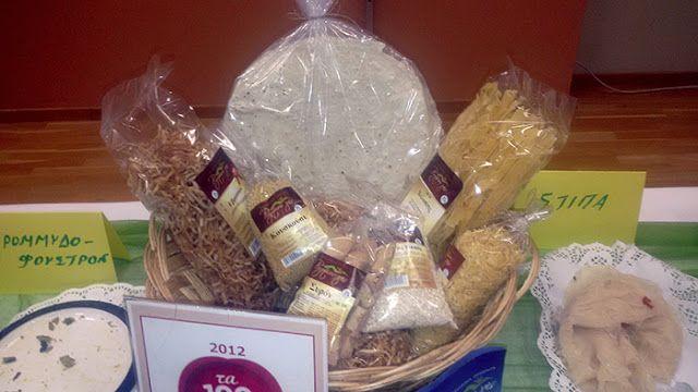 e-Pontos.gr: Ποντιακή κουζίνα, παράδοση & υγιεινή διατροφή παρο...