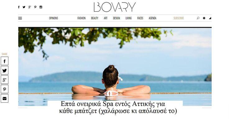 Bovary - Μάιος 2017 : To Kurland Spa ανάμεσα στα «Ονειρικά» Spa εντός Αττικής ! Διαβάστε περισσότερα εδώ : goo.gl/8hmP7H