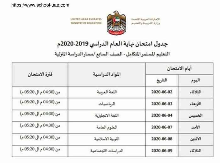 وزارة التربية بالامارات تعتمد جداول نهاية العام الدراسي 2020 2019 لطلبة التعليم المستمر المتكامل2020 School Schedule