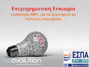 """Επιδότηση 100% για ανέργους που θα δημιουργήσουν τη δική τους επιχείρηση. Δωρεάν Webinar για το πρόγραμμα """"Επιχειρηματική Ευκαιρία"""", τη Δευτέρα 5 Ιανουαρίου στις οκτώ το βράδι. Συμπληρώστε τη φόρμα που θα βρείτε στη σελίδα μας. http://www.learningevolution.gr/index.php/%CE%B4%CF%89%CF%81%CE%B5%CE%AC%CE%BD-webinars/%CE%B5%CF%80%CE%B9%CE%B4%CF%8C%CF%84%CE%B7%CF%83%CE%B7-%CE%B3%CE%B9%CE%B1-%CE%B1%CE%BD%CE%AD%CF%81%CE%B3%CE%BF%CF%85%CF%82"""