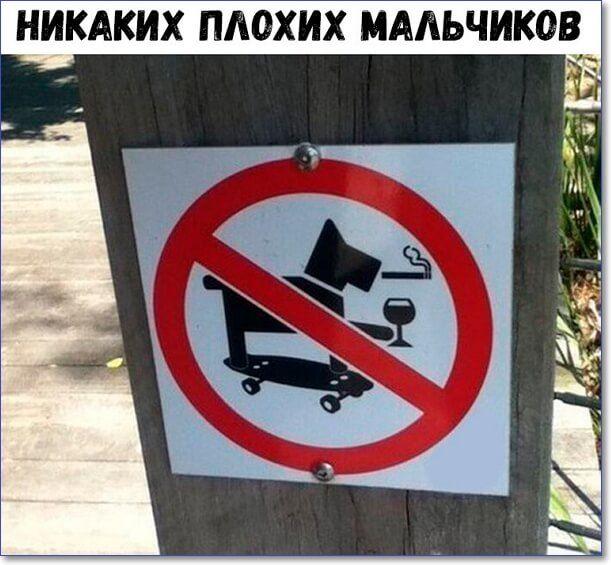Картинки с надписью запрещено, рисунок что
