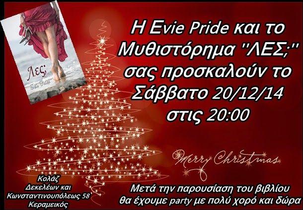 Evie Pride: Παρουσίαση μυθιστορήματος ''ΛΕΣ