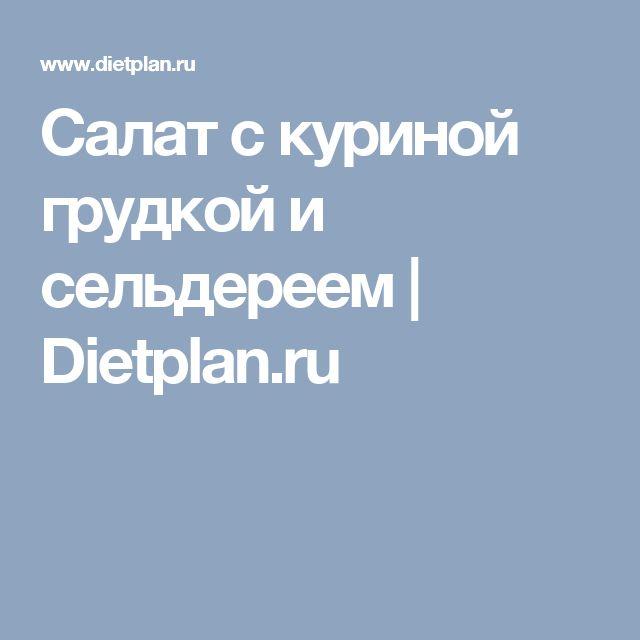 Салат с куриной грудкой и сельдереем |  Dietplan.ru