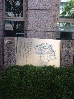 福岡市中央区大手門にある修猷館跡を知っていますか 修猷館とは福岡藩が藩の子弟教育の為に設けた藩校修猷館甘棠館の内の一つです 修猷館は今でも名門進学校として残っていますよね 今の修猷館は百道にありますが昔は福岡城下にあったんですね( 裁判所前の三井住友海上ビルの横にひっそりと設置されていますのでぜひ見つけてみてくださいね tags[福岡県]