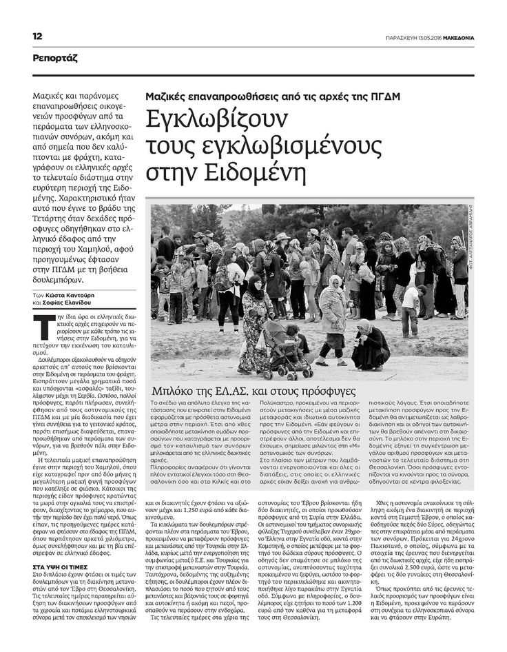 Makedonia sel 12