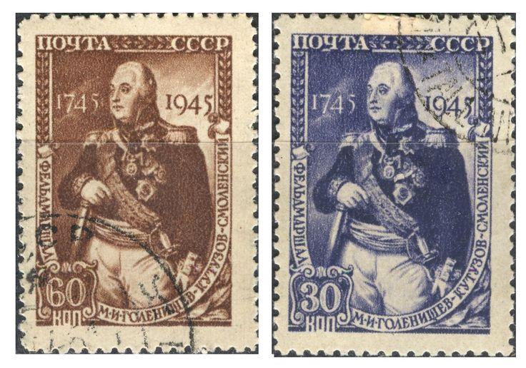 USSR. 1945. 200th birthday of Mikhail Kutuzov. Mi#981-982. Used.