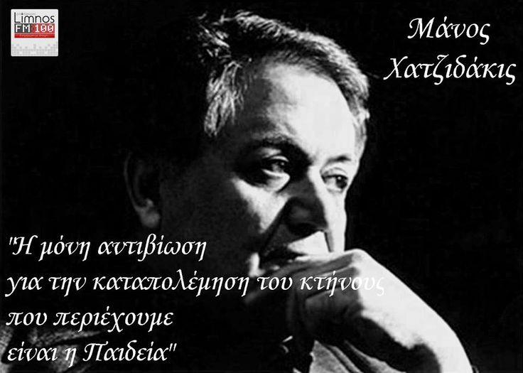 Στις 23 Οκτωβρίου του 1925, γεννιέται ο Μάνος Χατζιδάκις.