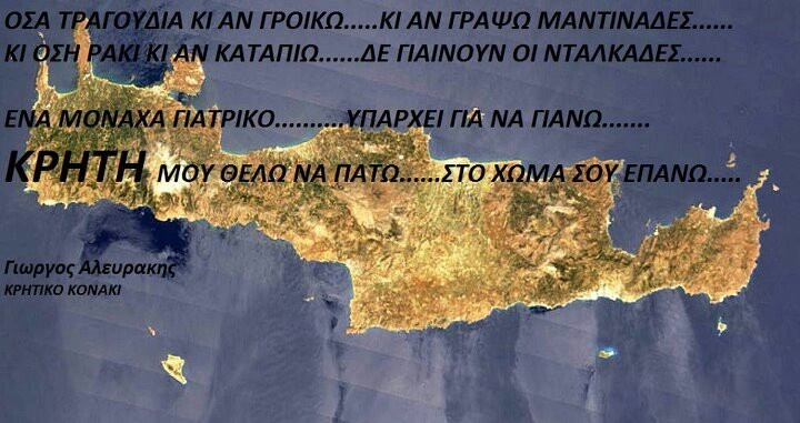 Crete <3
