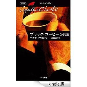 ブラック・コーヒー   / Feb. 2, 2013