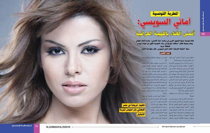 أماني السويسي نجمة غلاف مجلة الشبكة العراقية لهذا الأسبوع