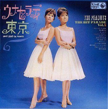 ウナ・セラ・ディ東京 by ザ・ピーナッツ (1964) - アテンザ♪に恋した女達? - Yahoo!ブログ