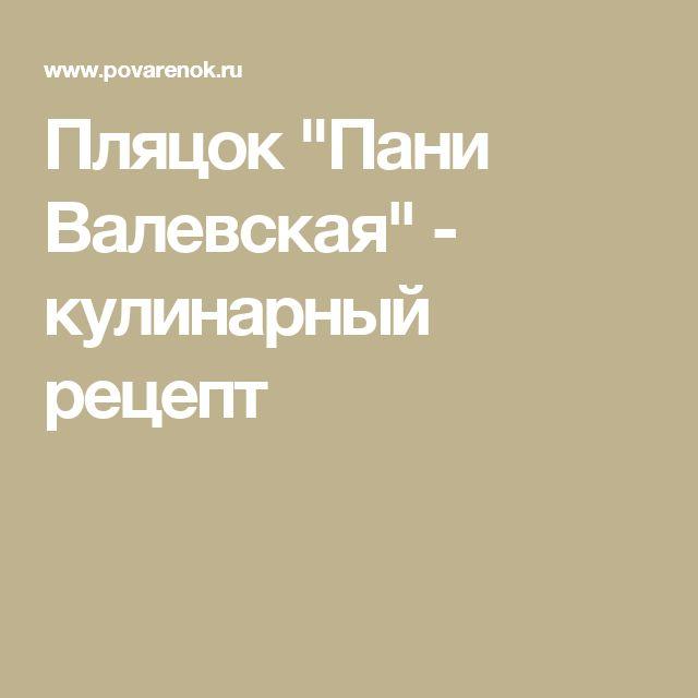 """Пляцок """"Пани Валевская"""" - кулинарный рецепт"""