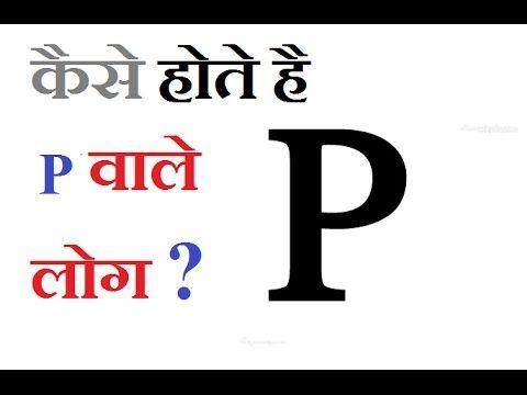 कैसे होते है P वाले लोग ? Learn Astrology in Hindi II Horoscope Rashifal...