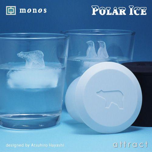 ポーラーアイス【ランキング掲載】monos/モノス POLAR ICE ポーラーアイス (製氷器)通常カラー(ブラック・ホワイト)北極/シロクマ・南極/ペンギンデザイナー:林 篤弘シリコン樹脂(グラス・氷・ロック)(プレゼント・ギフト・贈り物)【HLS_DU】【楽天市場】