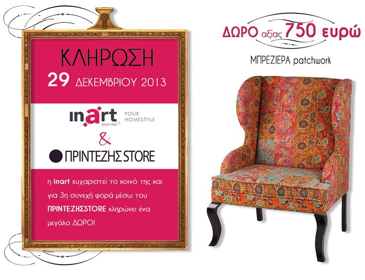 INART ΚΛΗΡΩΣΗ BY ΠΡΙΝΤΕΖΗΣSTORE