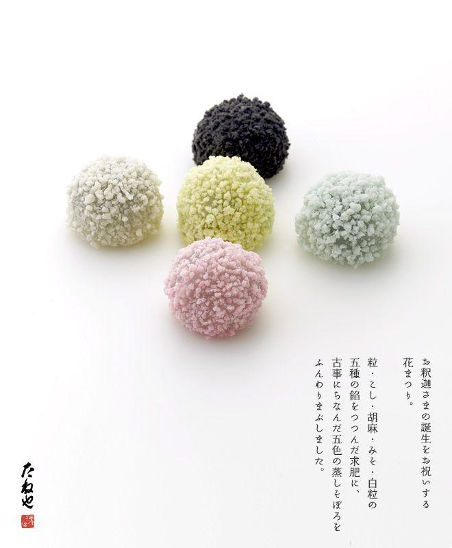 お釈迦さまの誕生をお祝いする 花まつり。 粒・こし・胡麻の 三種の餡をつつんだ求肥に、 古事にちなんだ五色の蒸しそぼろを ふんわりまぶしました。